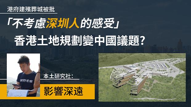 親北京議員附和深圳網民 反對香港建骨灰龕場  本土研究社: 刻意矮化香港土地規劃能力