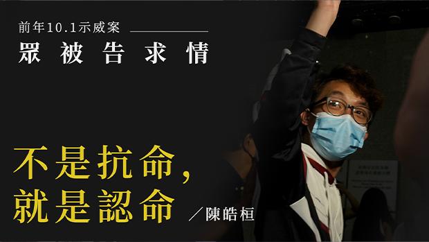 【前年10.1示威案】眾被告求情  陳皓桓:「解鈴還需繫鈴人」