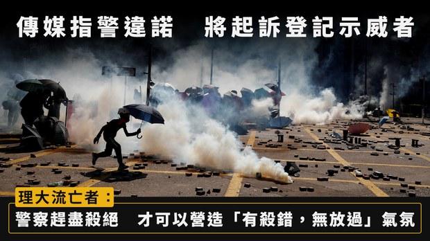 【理大圍城】傳媒指警違承諾 起訴全數登記示威者 逃亡登記者:從沒心存僥倖