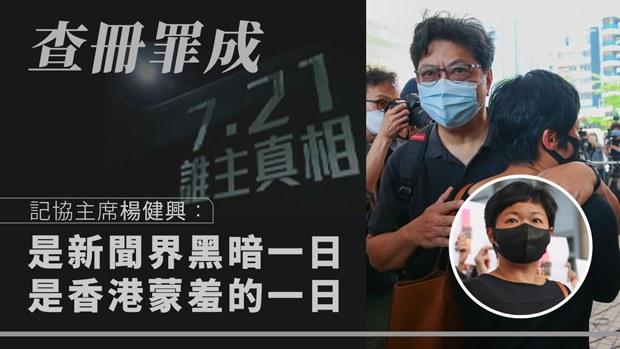 【查册罪成】七大传媒工会回应:新闻自由黑暗一日