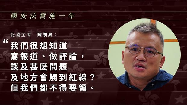 2021年香港新聞自由史上最差 極權下難再「說出真相」
