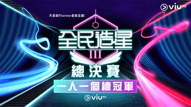 《全民造星III》跑出 香港受众扬弃无线亲中垄断 专家:TVB难挽年轻人