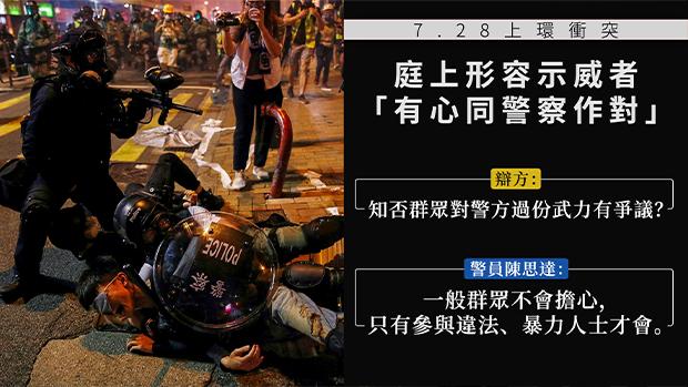 【7.28上环冲突】15被告仅一人认暴动 警员庭上称砖头脚边擦过 辩方:口供纸没提及