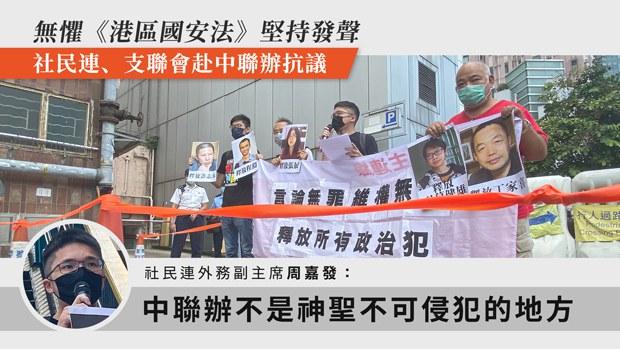 【国安时代】无惧清算 社民连、支联会赴中联办声援中国政治犯