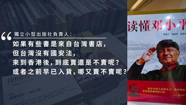 【国安时代】书商自我审查拒卖时政书、台湾政论 彭志铭:大家都不想惹麻烦