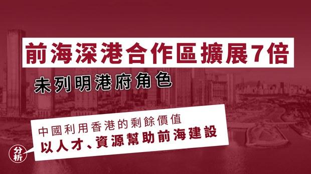 【粤港合作】广东利用香港发展前海 港人担心剩馀优势被淘空
