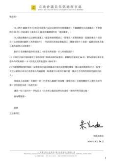 朱凱廸陳志全表明下月起不當立法會議員