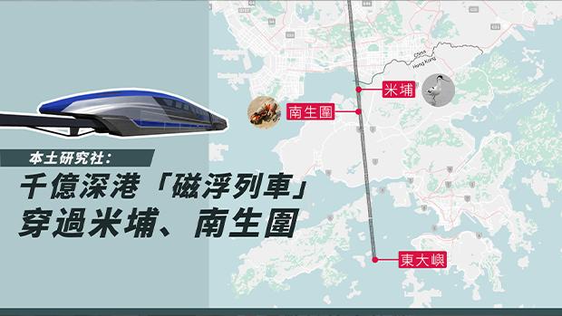 千億深港「磁浮列車」規劃形成 穿過保育地區米埔南生圍