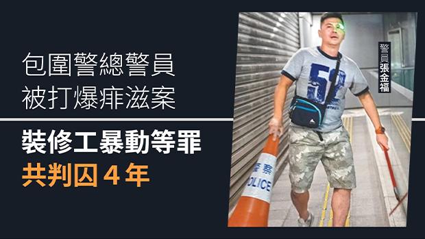 包圍警總警員被打爆痱滋案 裝修工暴動等罪共判囚4年