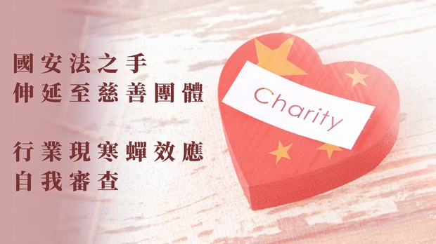 【国安时代】国安法之手伸延至慈善团体 从业员:以后不敢与政府唱反调