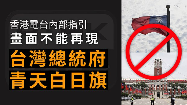 【新聞審查】香港電台緊跟黨走 不許稱蔡英文為台灣總統