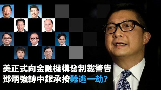 hk-sanction