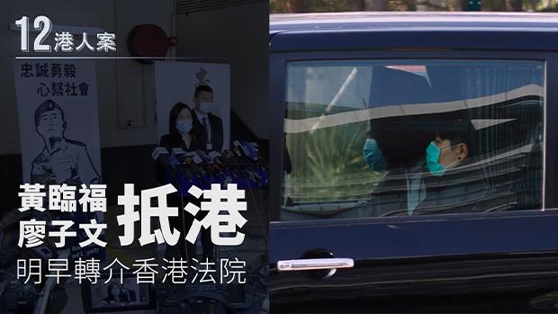 12港人案鄧棨然和喬映瑜 重囚3年及2年 大陸律師:預李宇軒等8人下年3月釋放