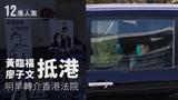 12港人案邓棨然和乔映瑜 重囚3年及2年 大陆律师:预李宇轩等8人下年3月释放