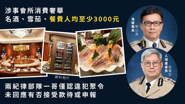【港府丑闻】香港入境、海关、保安局三高层私窦「犯聚」 认违限聚令否认涉三月强奸案