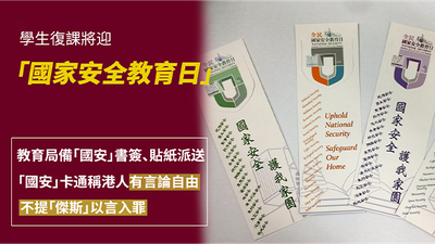 香港政府將在本周四大推「國家安全教育日」,津校老師表示只能無奈消極配合。