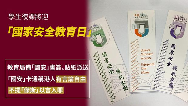【國安法】教育局國安宣傳「迎復課」 派「國安」書簽、貼紙 津校老師:無奈消極配合