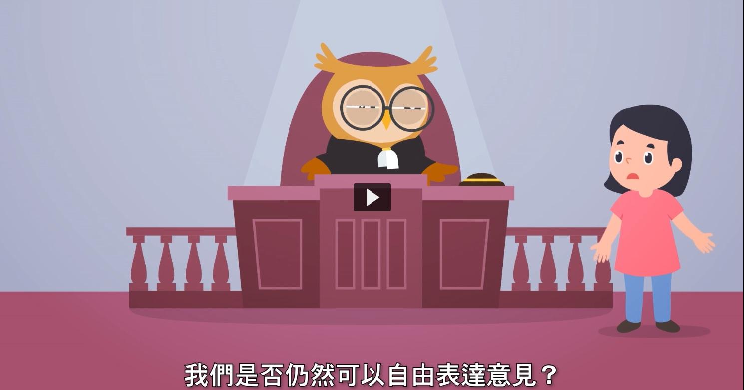 教材卡通稱市民權利和自由不會受到影響,但完全沒有提到國安法爭議。(影片截圖)