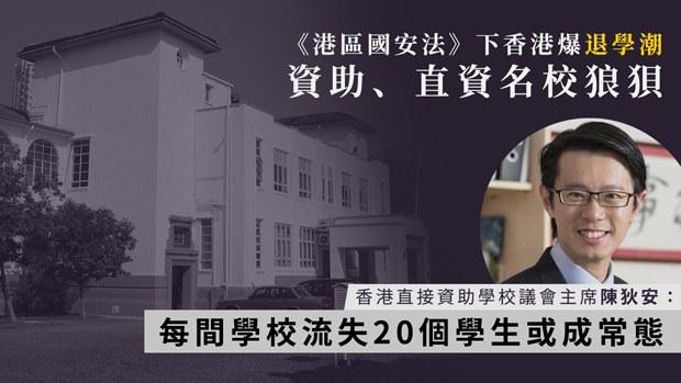 《港區國安法》下香港爆退學潮 校長:每間學校流失20個學生或成常態