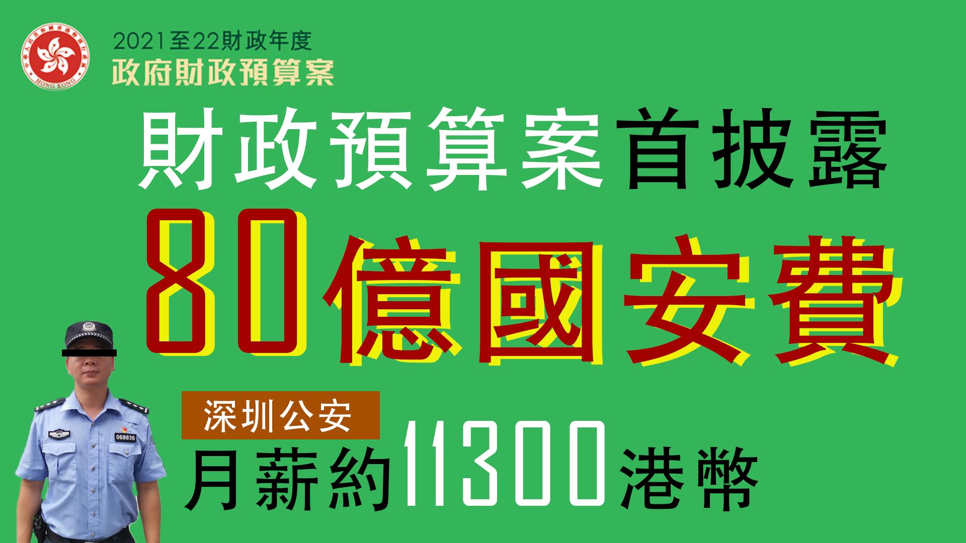 以一名深圳公安月薪起薪约11,300元,80亿元每年可聘用约59,000名公安。(粤语组制图)