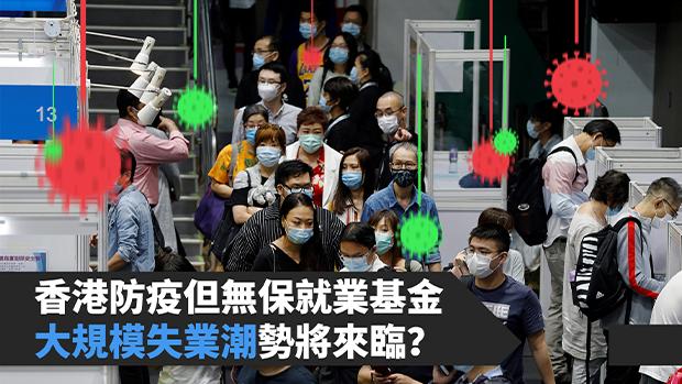 香港防疫但無保就業基金:大規模失業潮勢將來臨?