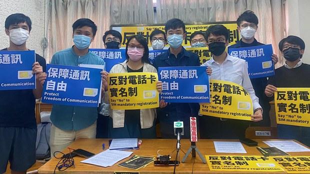 民主派回應電話卡實名制 憂「香港變數碼大監獄」