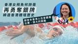 【東京奧運】土生土長香港運動員創佳績 學者:港人透過奧運宣洩對北京不滿
