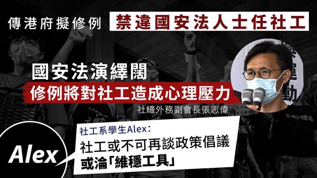 【社工条例】港府欲修例 若违犯国安法社工不可再续牌 社工担心易堕法网