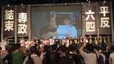 2017年6月4日,支聯會在維園舉行六四燭光晚會,要求平反六四,結束一黨專政。(黃思霖攝)
