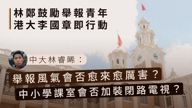 【国安时代】林郑鼓励后港大即「欢迎」国安调查学生 中大前学生会会长:忧学校举报学生成风