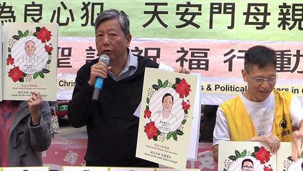 世界人權日 支聯會為中國良心打氣