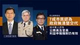 民主黨於7月22至8月1日,就「高官飯局」事件訪問約700名市民,周三(4日)公布結果。