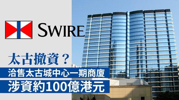 hk-swire