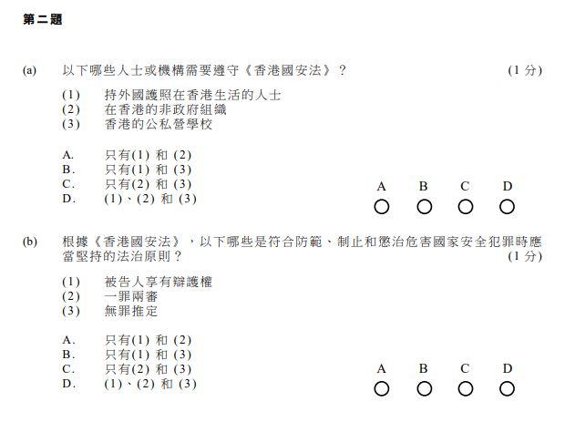 考評局7月發布公社科樣本試卷,必答題部分提到《港區國安法》,要學生背誦條文内容。(考評局資料圖片)