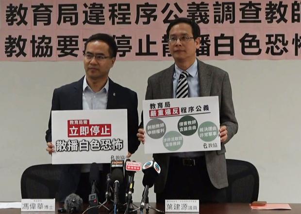 2019年12月19日,香港教协会长冯伟华(左)及教育界立法会议员叶建源(右)表示,当局不断调查教师,是想制造「白色恐怖」,阻止他们表达不满意见。(香港教协脸书视频截图)