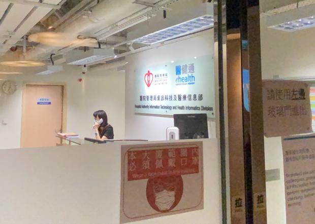 医管局资料科技及医疗信息部在九展中心设有办公室。(李智智 摄)