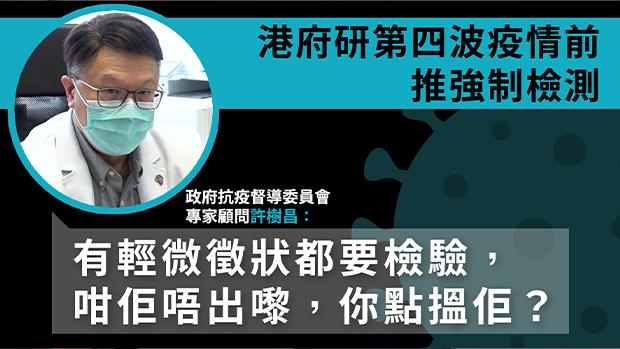 傳港府有意推強制檢測:有醫生憂政權順勢推「港康碼」
