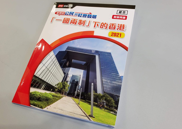hk-textbook1.jpg