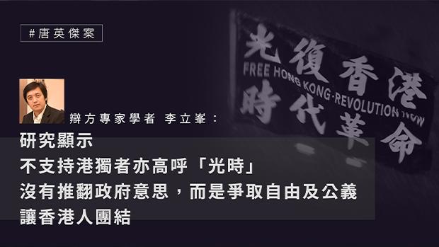 【唐英杰案】中大新闻学院院长李立峯:不支持「港独」者亦呼喊「光时」 口号只是争取自由公义