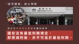 【唐英杰案】控方引内地刑法书作判刑参考 案件周五判刑