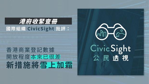 【收緊查冊】國際組織CivicSight批港府「無謂的倒退」 將更難發現犯罪行為