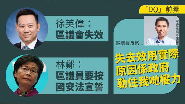 【港版美丽岛】徐英伟称「区议会失效」林郑提宣誓 学者指区议员DQ风险增加