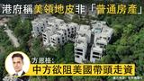 港府拒绝恒隆购美领地 林浩波:港营商自由大受打撃