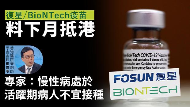 复星/BioNTech疫苗料下月抵港 专家:慢性病处于活跃期病人不宜接种