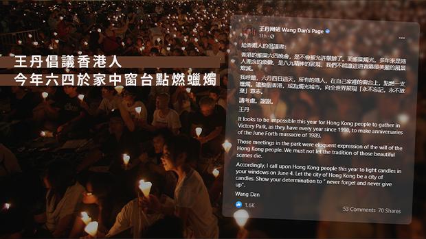 【六四燭光】港府打壓台灣疫情 民間悼念遍地開花?