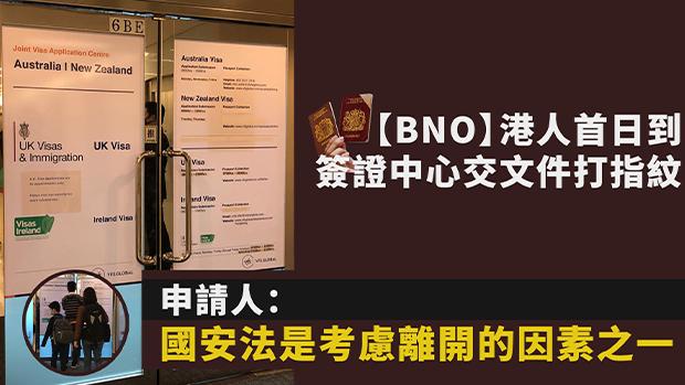 直擊BNO簽證中心:「國安法是考慮離開因素之一」