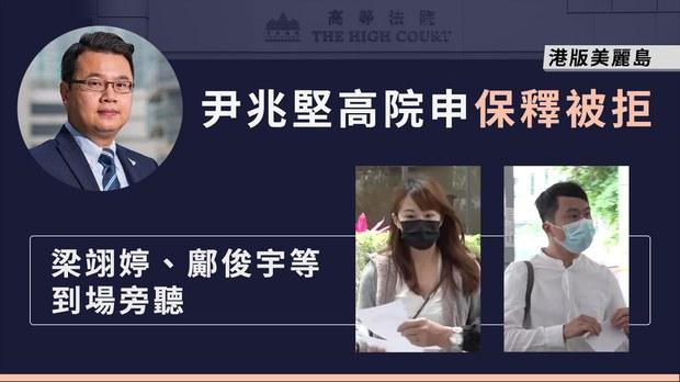 【港版美麗島】尹兆堅保釋被拒:律政司等天收!