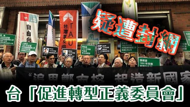 台「促进转型正义委员会」疑遭封网 保安局:涉警方执法不评论