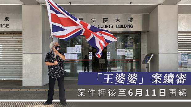 【王婆婆案】被告投訴遭臥底監視騷擾 裁判官著尋求其他部門機構處理