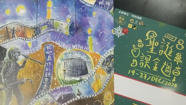 团体办「圣诞课金周」  超过1,100黄店参与   自救渡寒冬